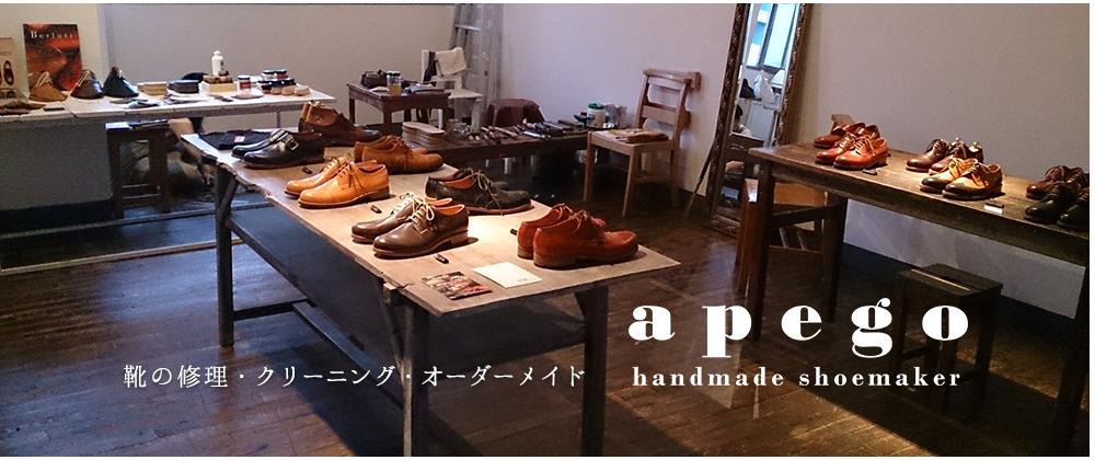 靴の修理・クリーニング・オーダーメイドは東京品川区・五反田の靴専門店apego(アペーゴ)