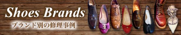 靴ブランド別の修理事例